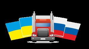 Грузоперевозки в Россию, доставка грузов из Украины в Россию